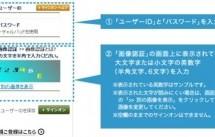 シティカード、オンラインサービスへのログインに画像認証を追加