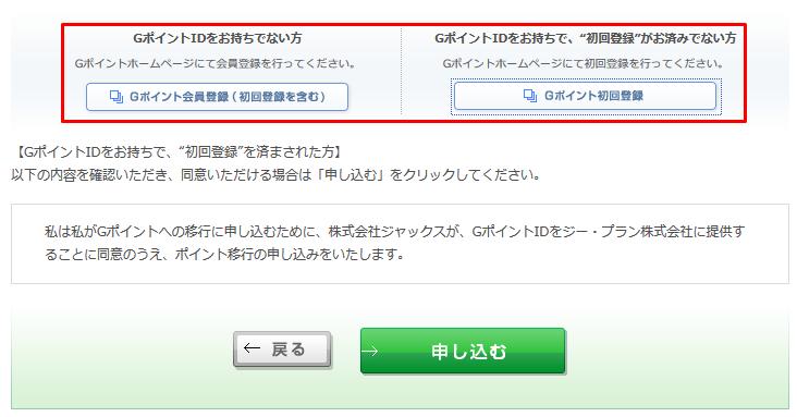 「Gポイント初回登録」ボタンをクリック
