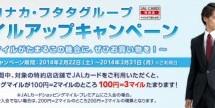JALカード、コナカ・フタタグループ マイルアップキャンペーン