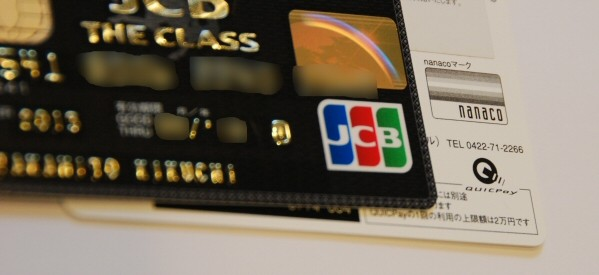 「nanacoカード」を「QUICPay」に、対象カード拡大