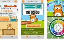 iOS向けクイズアプリ「Pontaクイズ2」、「ボーナスクイズ」を追加
