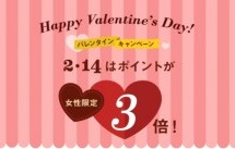 スマポ、バレンタインデーは女性限定ポイント3倍キャンペーン
