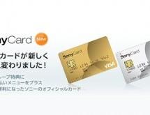 新「ソニーカード」の申し込み開始
