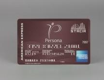 ペルソナSTACIA アメリカン・エキスプレス・カード登場