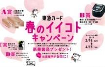 【抽選】東急カード、3万円以上の利用で豪華賞品プレゼントキャンペーン