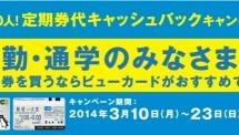 【抽選】ビューカード、定期券代キャッシュバックキャンペーン