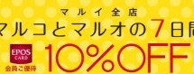 エポスカード会員限定、10%OFFの「マルコとマルオの7日間」を開催