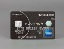 """福井カードと三菱UFJニコス、""""プラチナ""""法人カードで提携"""