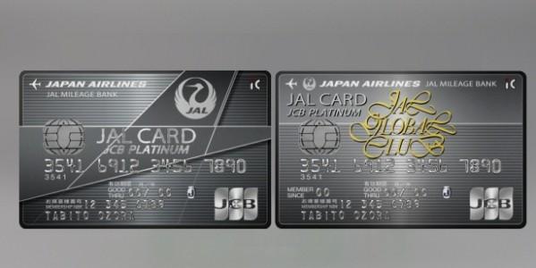 「JAL・JCBカード プラチナ」「JALグローバルクラブ JAL・JCBカード プラチナ」が誕生