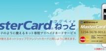 ちょコムeマネー、MasterCardネット加盟店で支払い可能に