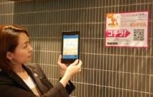 永田町のEchikaで「Pontaタイム」でチェックインすると150 Pontaポイント貯まるキャンペーンが開始