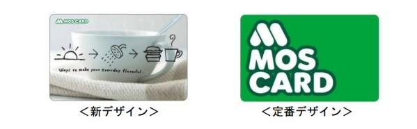 モスバーガーの「モスカード」、Webチャージが可能に