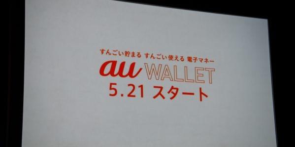 WALLETポイントは、機種変更・通信料の充当に使うよりも「au WALLET」にチャージした方がおトク