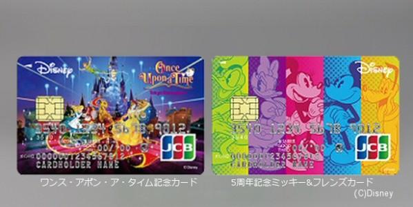 「ディズニー★JCBカード」に期間限定カードが登場
