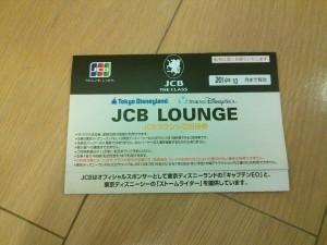 ディズニーリゾート JCB LOUNGE