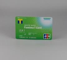 ファミマTカードの「カードの日」、計算式が変更となり「ポイント3倍」に