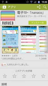 nanacoアプリのインストール