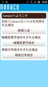 nanaco新規入会