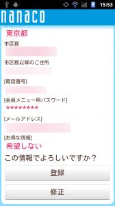 nanaco登録