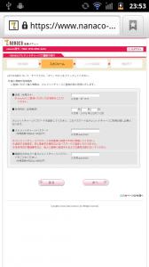 nanacoクレジットカードチャージ用画面