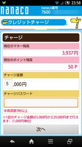nanacoクレジットカードチャージ