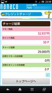 nanacoクレジットカードチャージ完了