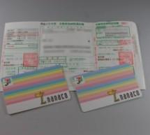 電子マネー「nanaco」にクレジットカードでチャージする方法