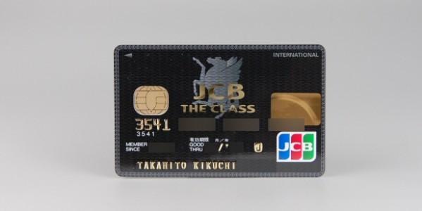 JCBのプラチナカード「ザ・クラス(THE CLASS)」を紹介 その実力とは? 実際に使ってみたサービス・おトクなサービス