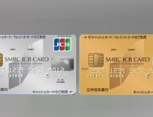 三井住友銀行とセディナ、キャッシュカードとクレジットカードの機能を備えた「SMBC JCB CARD」を発行開始