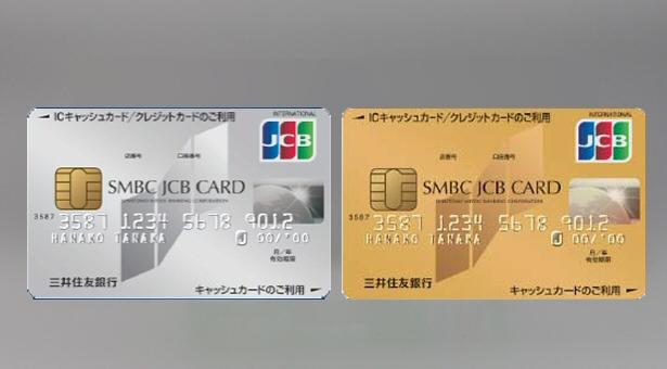 三井住友銀行とセディナ、キャッシュカードとクレジット ...