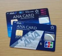 ANA JCBカード(ソラチカカード含む)のマイル移行手数料が2,000円から5,000円にアップ