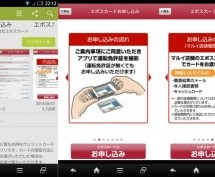 エポスカード、「エポスカードVisaお申し込みアプリ」の提供を開始