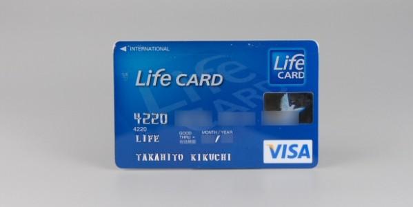 どーすんの?オレ au WALLETカードへのチャージでもポイントが付くライフカードの実力とは?