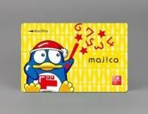 ドン・キホーテの電子マネー「majica(マジカ)」の会員数が100万人突破