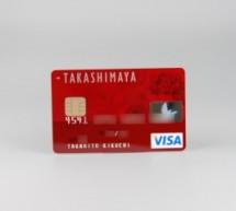 高島屋、タカシマヤカードの提示+電子マネー決済でもポイント付与