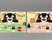 三菱UFJニコス、「くまモン」デザインの「VIASOカード(くまモンデザイン)」を発行