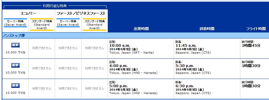 ユナイテッド航空の特典航空券検索システム