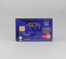 イオンカードからイオンカードセレクトへの切り替えをネットで簡単にできるサービス開始
