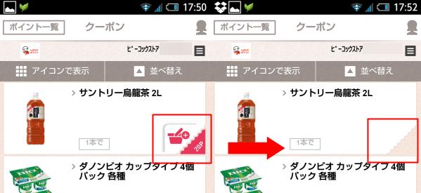 カタリナアプリ クーポンを追加
