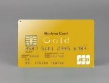 セディナ、新しい「セディナゴールドカード」を発行