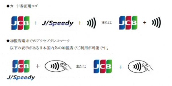 ジェーシービー、NFC準拠のグローバル非接触IC決済サービス「J/Speedy」を開発