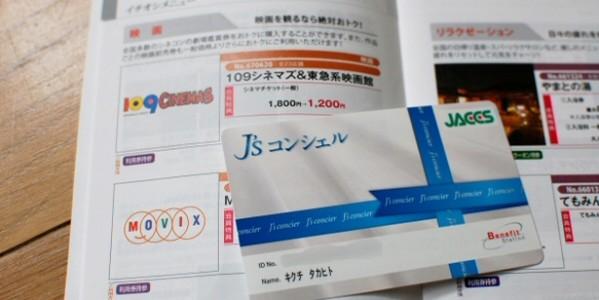 漢方スタイルクラブカードにはおトクなサービス「J'sコンシェル」が付いている