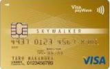 Skywalker Gold Card(スカイウォーカーゴールドカード)