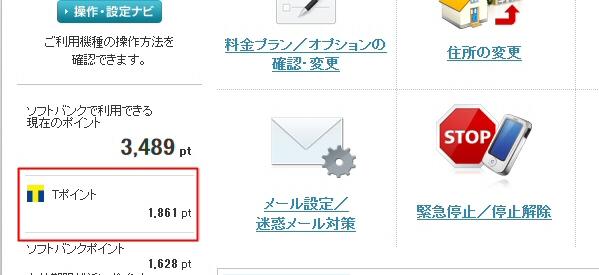 My SoftBankにTポイントの表記が