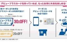 三井住友カードとぐるなび、若者向けサイト「U25R20」を開設