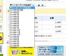 三井住友カード、WEB明細書の照会・ダウンロード可能期間を15ヶ月に延長