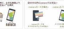 電子マネー「nanaco」、ネット決済サービスをセブン&アイグループ以外の加盟店に導入