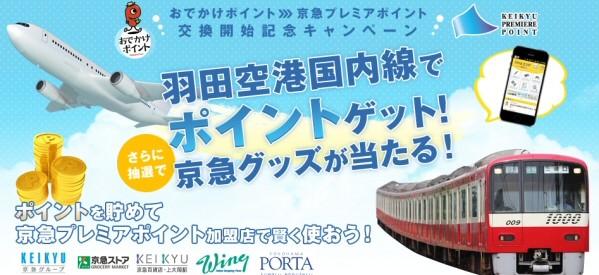 レッツエンジョイ東京の「おでかけポイント」を京急プレミアムポイントに交換開始