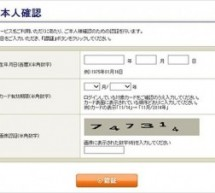 OMCカード、OMC Plusでの本人確認項目を変更