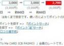 ポイ探、ANAカード・ANA関連カードのポイント交換レートを変更する機能追加